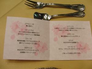 20100424 県民の森美食会.JPG